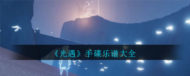 《光遇》手碟乐谱大全介绍