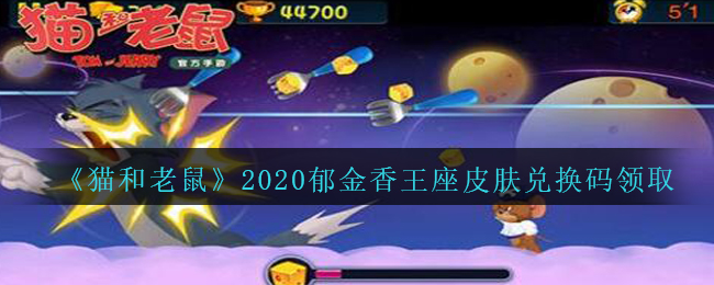 《猫和老鼠》2020郁金香王座皮肤礼包兑换码领取