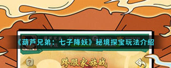 《葫芦兄弟:七子降妖》秘境探宝玩法介绍
