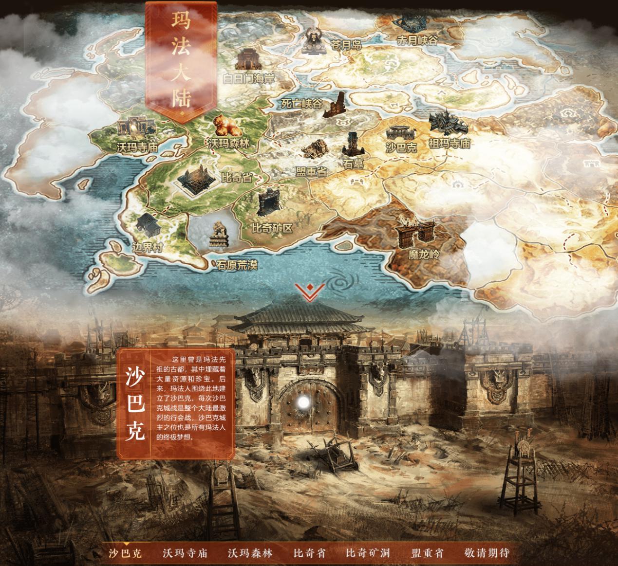 传奇天下手游测试今日开启,邀您一起热血重燃决战沙城!
