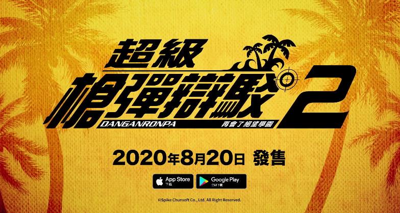 手游《超级弹丸论破2》今日正式上市 支持繁体中文