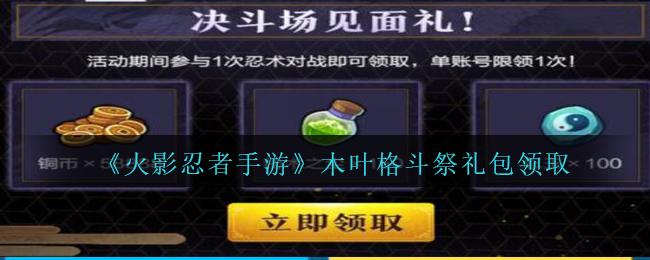 《火影忍者手游》木叶格斗祭礼包领取