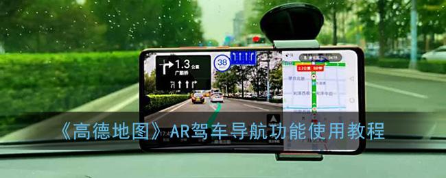 《高德地图》AR驾车导航功能使用教程