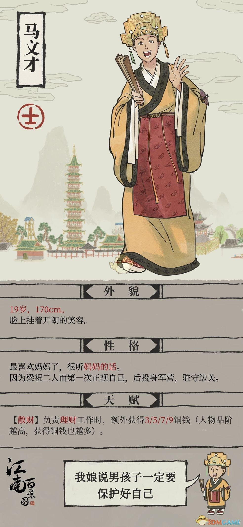 《江南百景图》说小马哥可爱原因