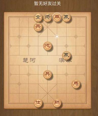 《天天象棋》残局挑战191期攻略