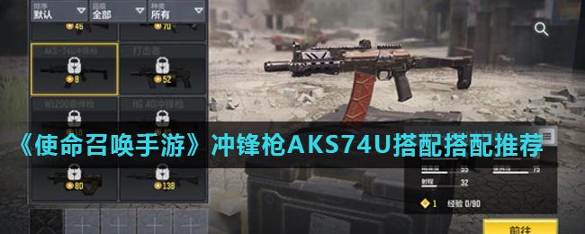 《使命召唤手游》冲锋枪AKS74U搭配搭配推荐