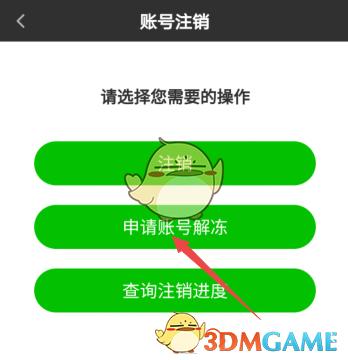《爱奇艺随刻版》申请解冻账号方法