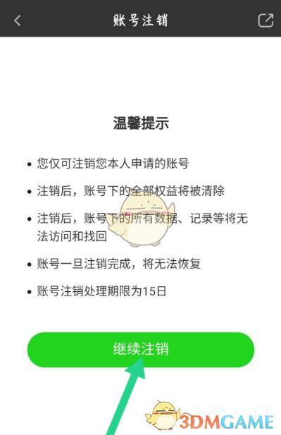《爱奇艺随刻版》账号注销教程