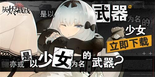 B站新游《灰烬战线》苹果商店预订开启,9月23日全平台公测