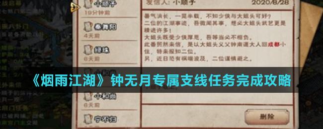 《烟雨江湖》钟无月专属支线任务完成攻略