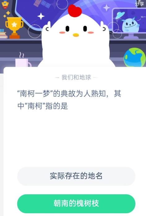 南柯一梦<a href='http://news.meijieguanjia.cn/' target='_blank' style='text-decoration: none;'>的</a>典故为人熟知,其中南柯指的是