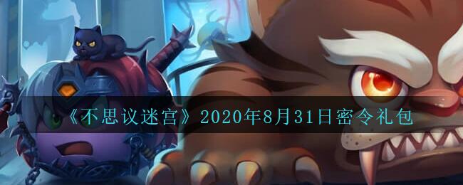 《不思议迷宫》2020年8月31日密令礼包