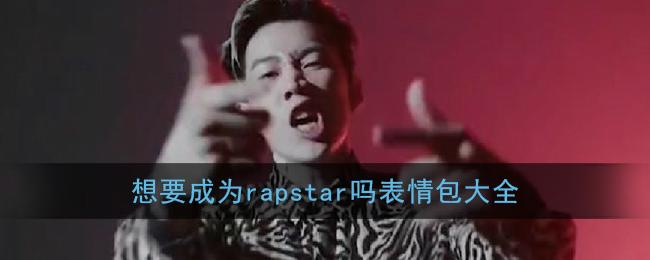 想要成为rapstar吗表情包大全