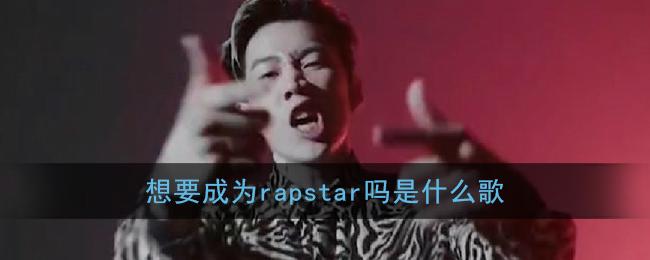 想要成为rapstar吗是什么歌