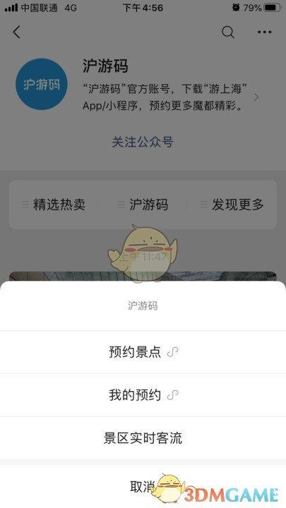上海四行仓库抗战纪念馆预约流程