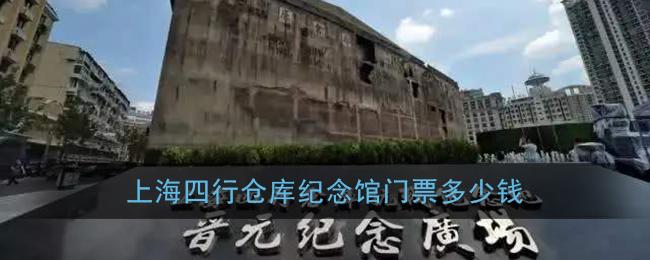 上海四行仓库纪念馆门票价格介绍