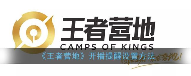《王者营地》开播提醒设置方法