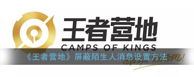 《王者营地》屏蔽陌生人消息设置方法