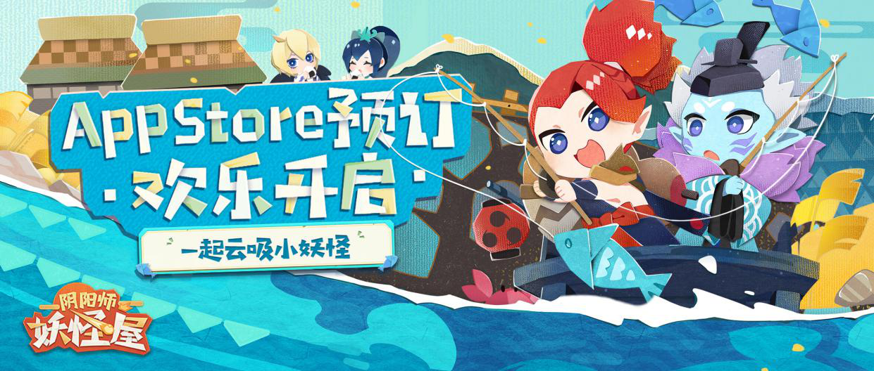 《阴阳师:妖怪屋》全新官网上线!苹果预订已开启