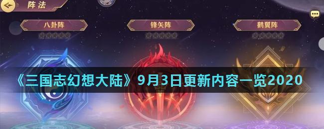 《三国志幻想大陆》9月3日更新内容一览2020