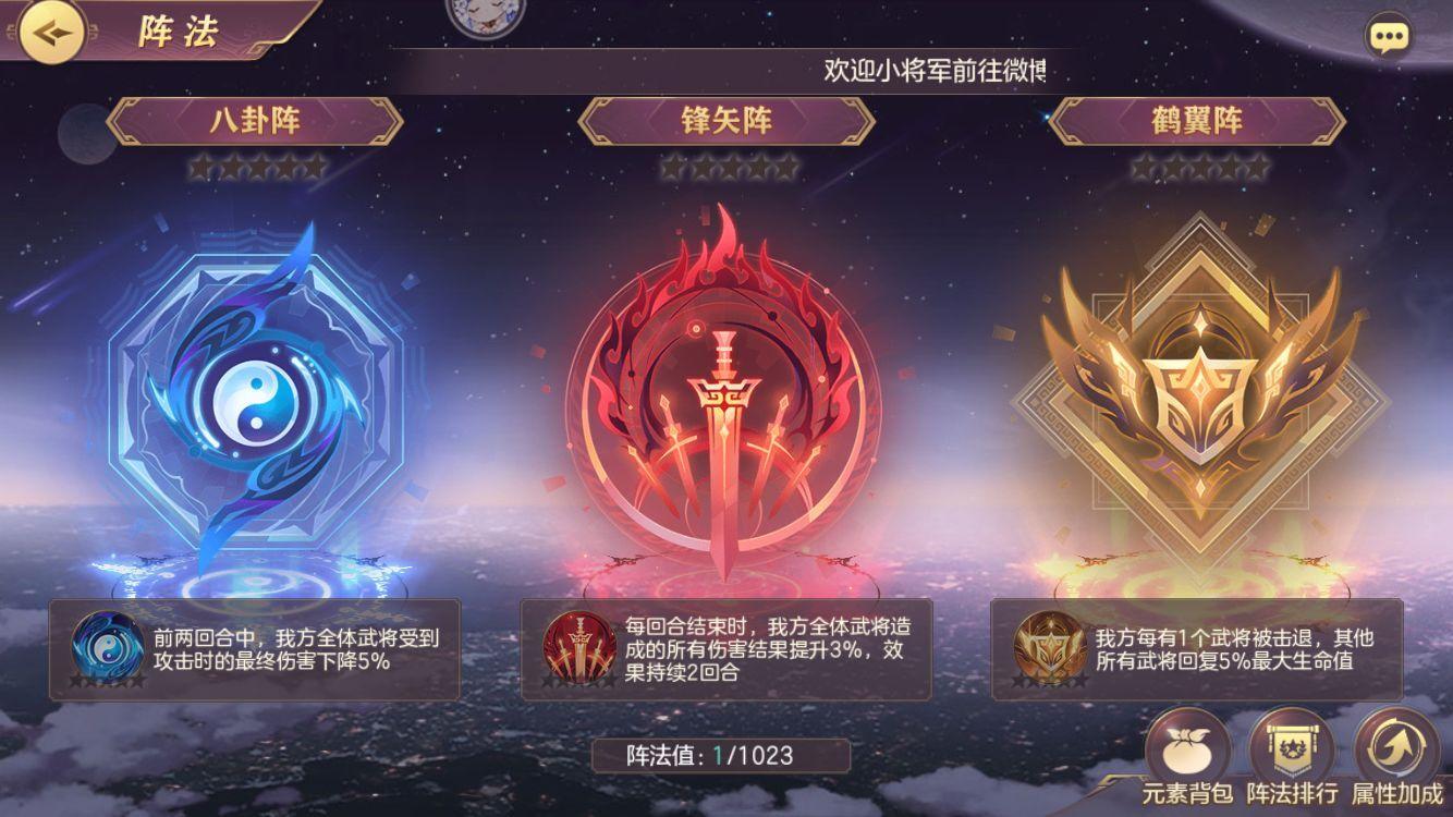 《三国志幻想大陆》新养成系统阵法玩法攻略