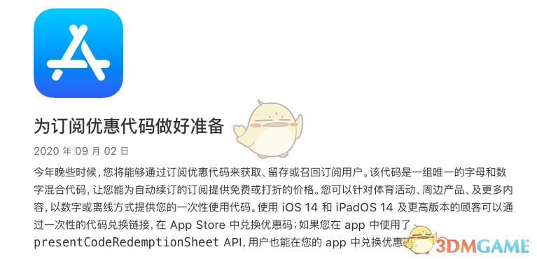 苹果订阅优惠代码功能作用介绍