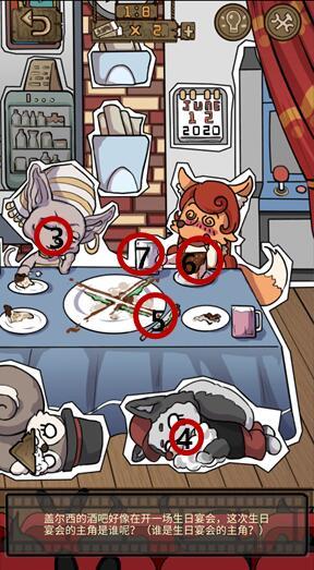 《推理吧!动物侦探剧场!》第4关通关攻略