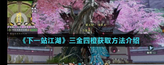 《下一站江湖》三金四橙获取方法介绍