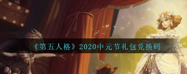 《第五人格》2020中元节礼包兑换码