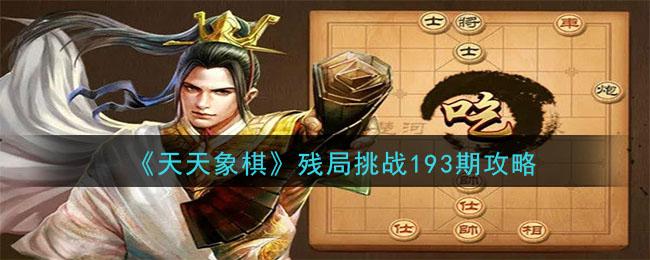 《天天象棋》残局挑战193期攻略