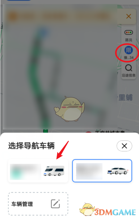 《高德地图》房车导航功能使用教程