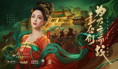 佟丽娅献舞《乱世王者》三周年 隆重推出大唐盛世版本