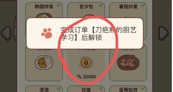 《动物餐厅》刀疤熊解锁条件攻略