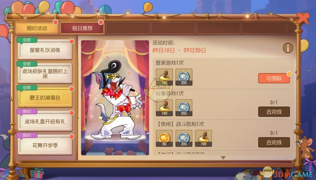 《猫和老鼠》巅峰歌王头像/头像框/彩饰获取方法