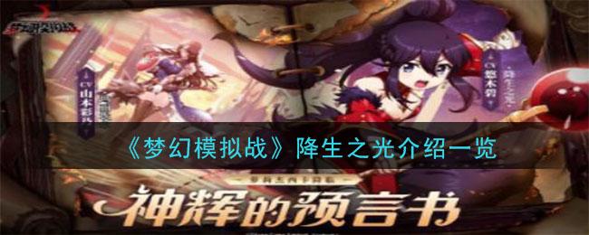 《梦幻模拟战》新英雄降生之光介绍一览