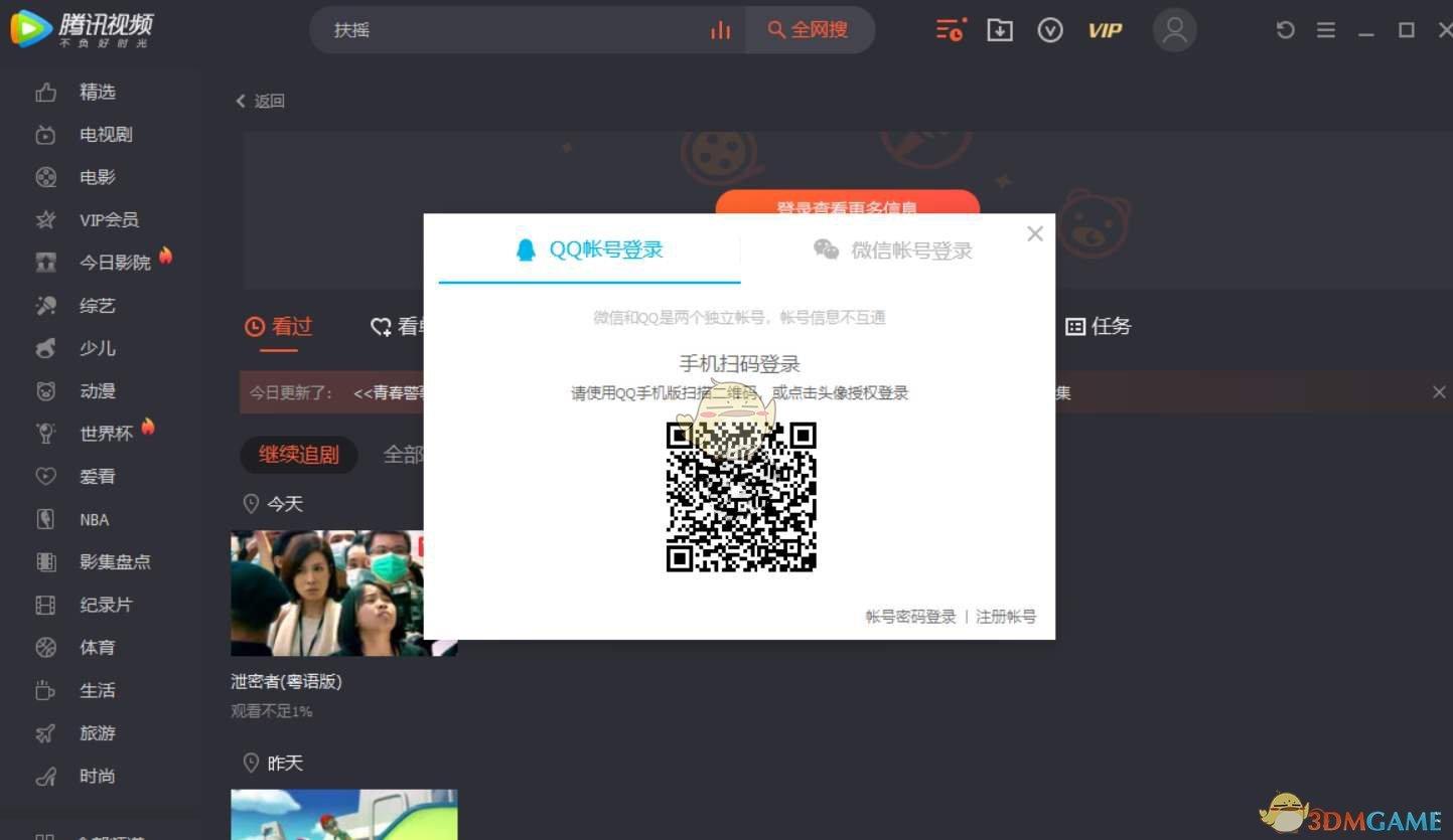《腾讯视频》扫一扫功能位置介绍