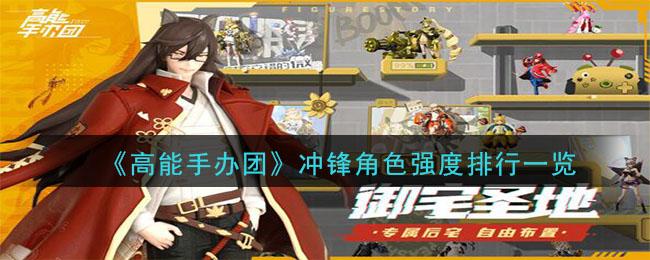 《高能手办团》冲锋角色强度排行一览
