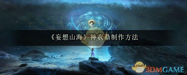 《妄想山海》神农鼎制作方法