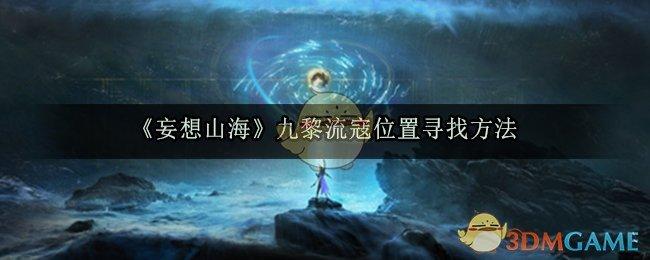 《妄想山海》九黎流寇位置寻找方法