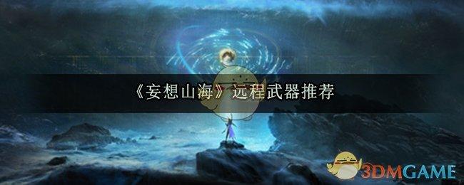 《妄想山海》远程武器推荐