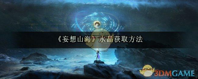 《妄想山海》水晶获取方法