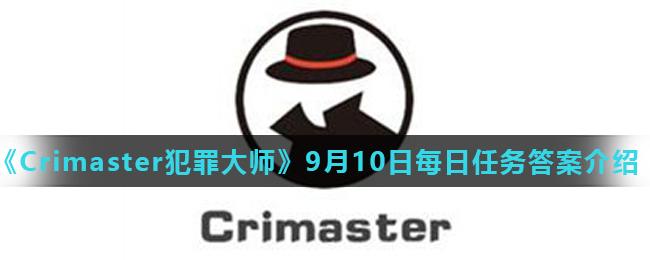 《Crimaster犯罪大师》9月10日每日任务答案介绍