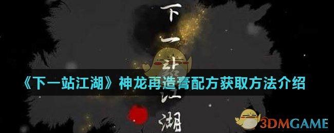 《下一站江湖》神龙再造膏配方获取方法介绍