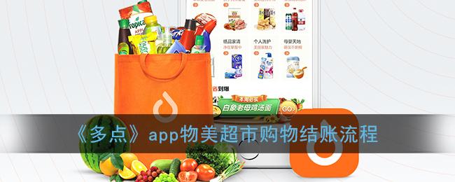 《多点》app物美超市购物结账流程