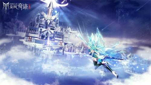 《全民奇迹2》荣耀测试即将开启,9月16日众神归位迎战魔王