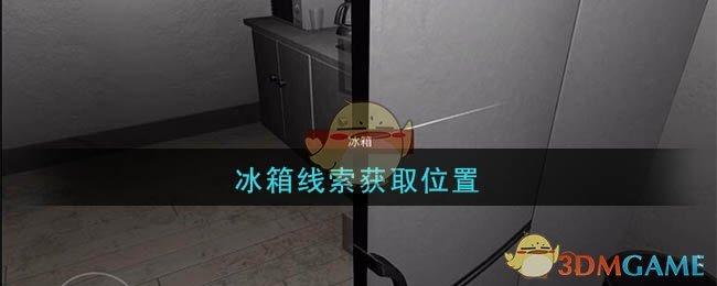 《孙美琪疑案:陆加设计》五级线索——冰箱