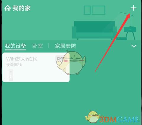 《米家》添加小米电视教程