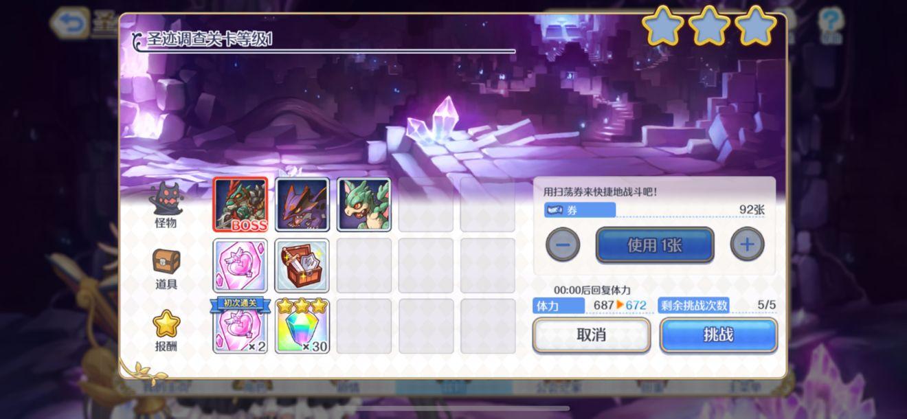 《公主连结Re:Dive》专用装备实装和露娜之塔开放时间介绍