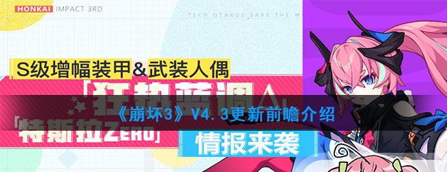 《崩坏3》V4.3更新前瞻介绍