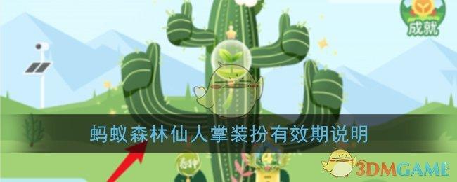 《支付宝》蚂蚁森林仙人掌装扮有效期说明